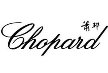 萧邦chopard